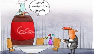 کاریکاتور/مصرف ۳ میلیارد لیتر نوشابه در ایران