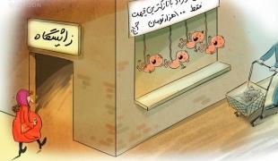 کاریکاتور/خرید و فروش نوزادهای ۱۰۰ هزار تومانی در تهران