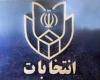 نتيجه رسمی انتخابات مجلس شوراي اسلامي در مرکزحوزه انتخابيه همدان و فامنين
